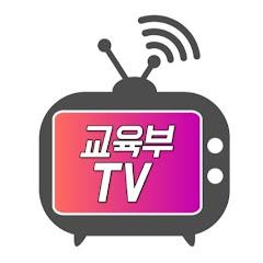 교육부 TV