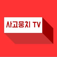 사고뭉치TV