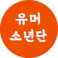 유머소년단