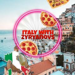 Италия с ЗЫРЯНОВЫМИ