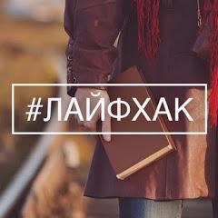 Қазақша ЛАйФХаК