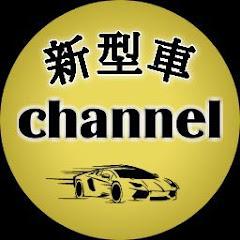 新型車channel-ケイ