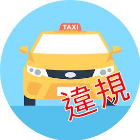 台灣職業駕駛違規肇事資料庫