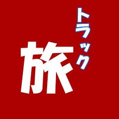 おじとらチャンネル Truck driver Ojitora