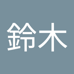 鈴木太平洋