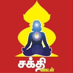 Sakthi Vikatan