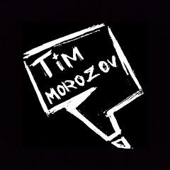Tim Morozov