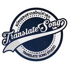 Translate Song Studio