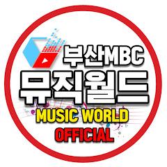 뮤직월드 Music World