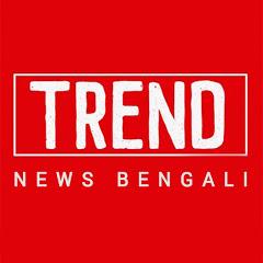 Trend News (Bengali)