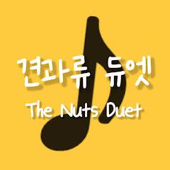견과류듀엣 TheNutsDuet