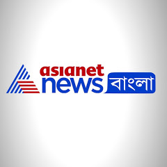 Asianet News Bangla