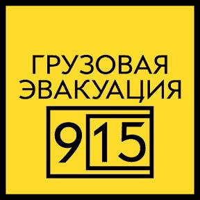 Грузовой эвакуатор 915-15-915-15