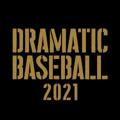 DRAMATIC BASEBALL 2021