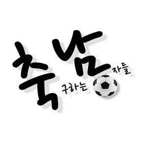 축구하는남자들 SoccerGuys