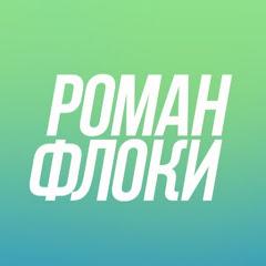 Роман Флоки 2