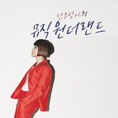 선우정아의 뮤직원더랜드