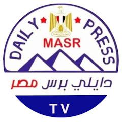 تليفزيون دايلي برس مصر - Daily Press Masr TV