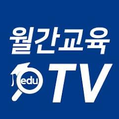대입전문 월간교육신문 입시컨설팅