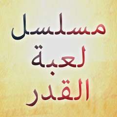 مسلسل لعبة القدر - Kaderimin Yazıldığı Gün