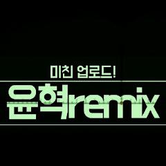 윤혁Remix