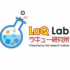 LaQ研究所