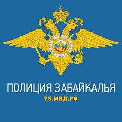 Полиция Забайкалья