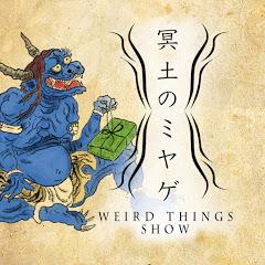 冥土のミヤゲ - WEIRD THINGS SHOW