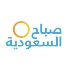 برنامج صباح السعودية