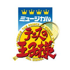 ミュージカル『テニスの王子様』シリーズ公式チャンネル