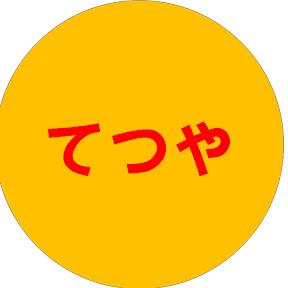 めざめよ 日本人! (てつやの部屋)