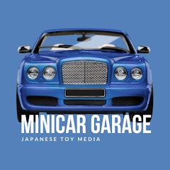 トミカ全台開封@Minicar Garage