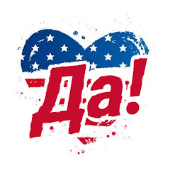 Да, Америка!