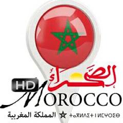 الصحراء المغربية sahara marocaine
