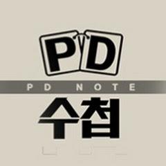 MBC PD수첩