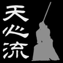 古武術 天心流兵法 TENSHINRYU HYOHO