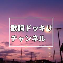 歌詞ドッキリチャンネル