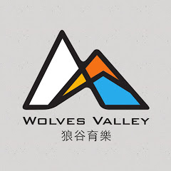 狼谷娛樂 Wolves Valley