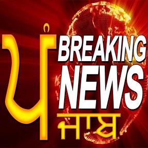 Breaking News Punjab
