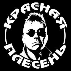 КРАСНАЯ ПЛЕСЕНЬ Official