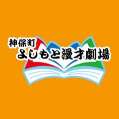 【公式】神保町よしもと漫才劇場