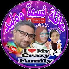 عائلة نسمة ووليد Nesma and waled family