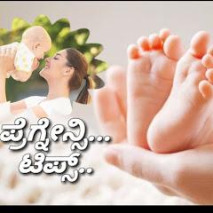 Pregnancy Tips In Kannada