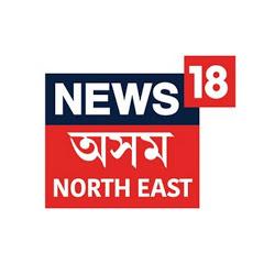News18 Assam/Northeast
