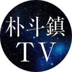 朴斗鎮TV