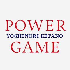 北野幸伯のパワーゲーム