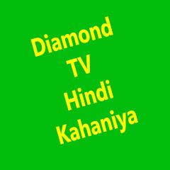 Diamond TV Hindi Kahaniya