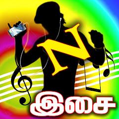 தமிழ் இசை அருவி Tamil Isai Aruvi