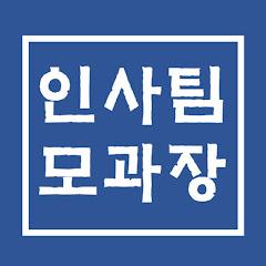 직장인 전문채널! 인사팀 모과장
