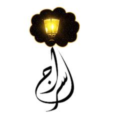 سراج القرآن لجميع قراء السودان